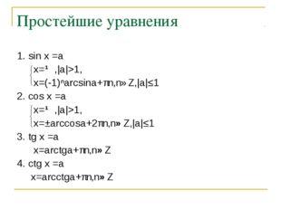 Простейшие уравнения 1. sin x =a x=∅,|a|>1, x=(-1)ⁿarcsina+πn,n∈Z,|a|≤1 2. co