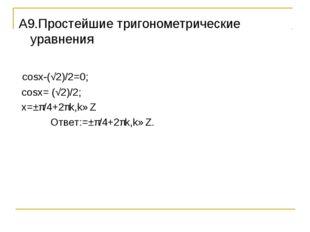 A9.Простейшие тригонометрические уравнения cosx-(√2)/2=0; cosx= (√2)/2; x=±π/