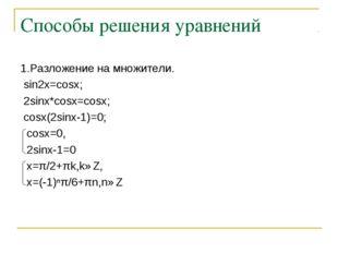 Способы решения уравнений 1.Разложение на множители. sin2x=cosx; 2sinx*cosx=c