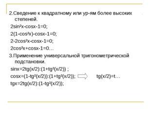 2.Сведение к квадратному или ур-ям более высоких степеней. 2sin²x-cosx-1=0; 2