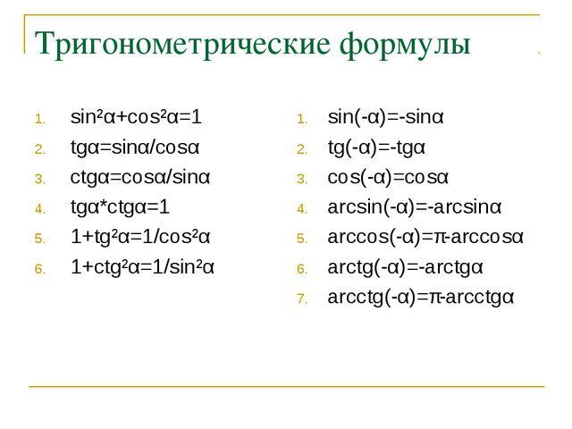 Тригонометрические формулы sin²α+cos²α=1 tgα=sinα/cosα ctgα=cosα/sinα tgα*ctg...