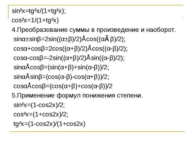 sin²x=tg²x/(1+tg²x); cos²x=1/(1+tg²x) 4.Преобразование суммы в произведение и...