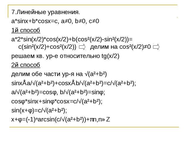 7.Линейные уравнения. a*sinx+b*cosx=c, a≠0, b≠0, c≠0 1й способ a*2*sin(x/2)*c...