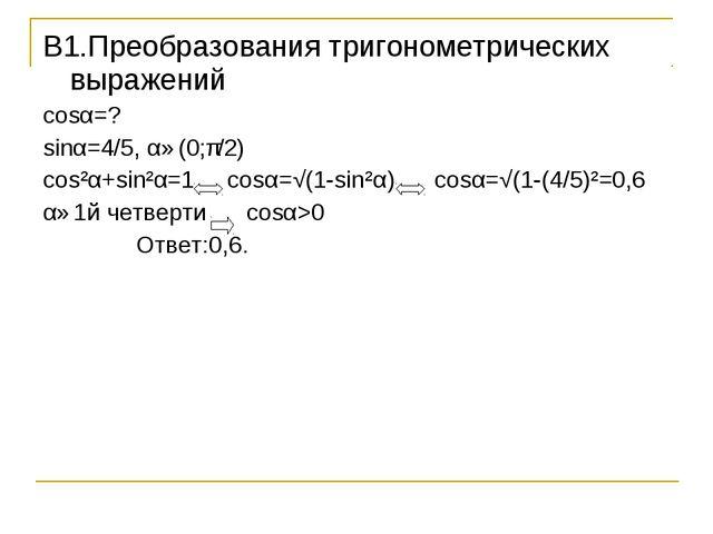 B1.Преобразования тригонометрических выражений cosα=? sinα=4/5, α∈(0;π/2) cos...