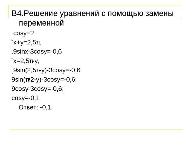 B4.Решение уравнений с помощью замены переменной cosy=? x+y=2,5π, 9sinx-3cosy...