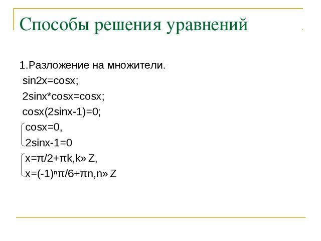 Способы решения уравнений 1.Разложение на множители. sin2x=cosx; 2sinx*cosx=c...