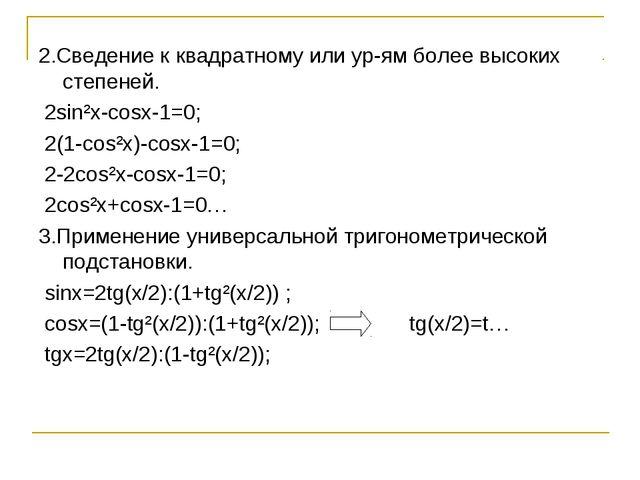 2.Сведение к квадратному или ур-ям более высоких степеней. 2sin²x-cosx-1=0; 2...