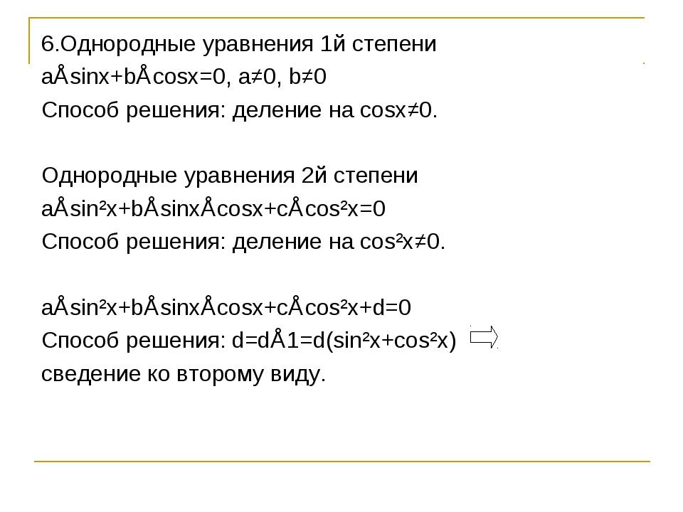6.Однородные уравнения 1й степени a∗sinx+b∗cosx=0, a≠0, b≠0 Способ решения: д...