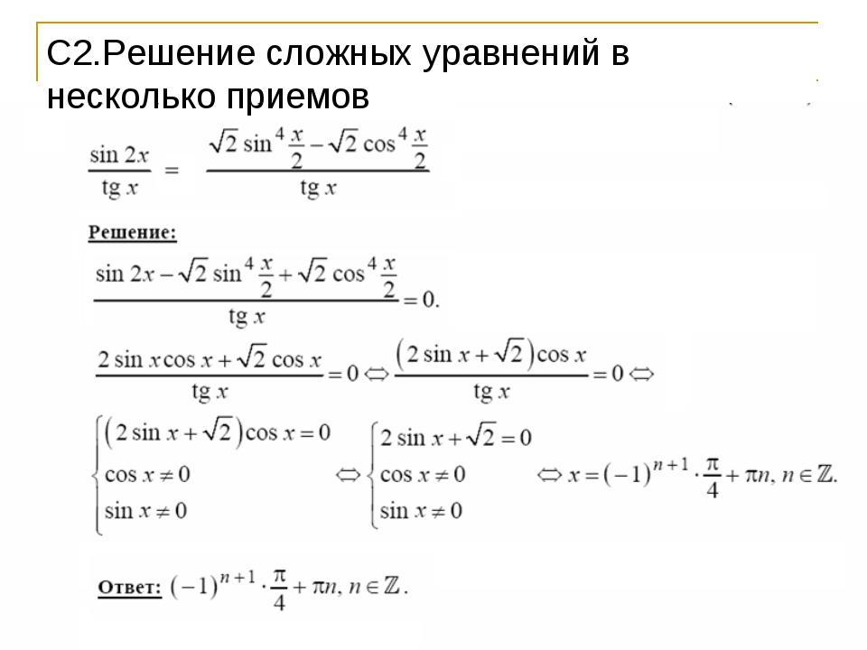 C2.Решение сложных уравнений в несколько приемов