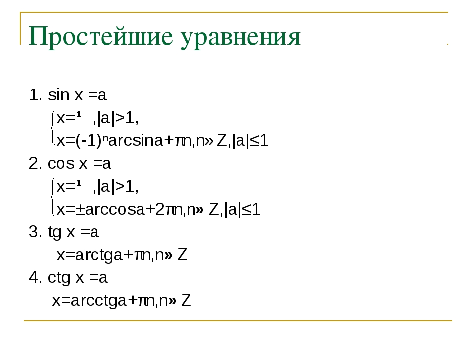 Простейшие уравнения 1. sin x =a x=∅,|a|>1, x=(-1)ⁿarcsina+πn,n∈Z,|a|≤1 2. co...