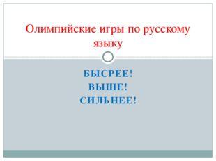 БЫСРЕЕ! ВЫШЕ! СИЛЬНЕЕ! Олимпийские игры по русскому языку