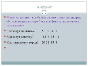 Алфавит Мальчик заменил все буквы своего имени на цифры, обозначающие номера