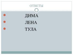 ОТВЕТЫ ДИМА ЛЕНА ТУЛА