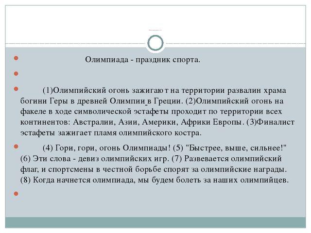 Найти однокоренные слова Олимпиада - праздник спорта.  (1)Олимпийский огонь...