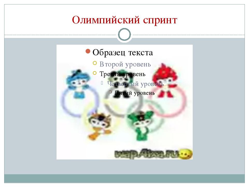 Олимпийский спринт