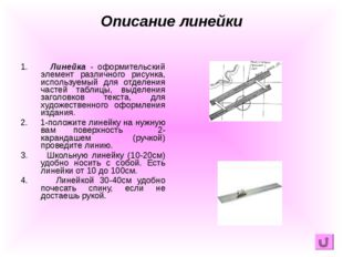 1. Линейка - оформительский элемент различного рисунка, используемый для отде