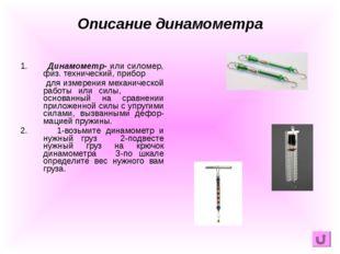 1. Динамометр- или силомер, физ. технический, прибор для измерения механическ
