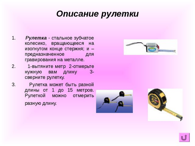 1. Рулетка - стальное зубчатое колесико, вращающееся на изогнутом конце стерж...