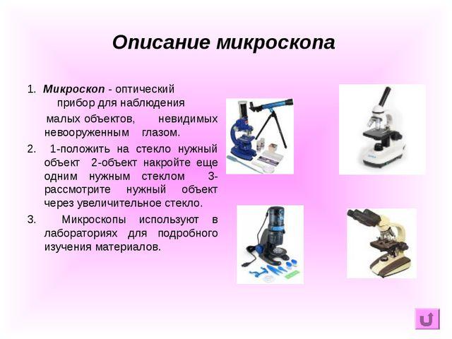 Описание микроскопа 1. Микроскоп - оптический прибор для наблюдения малых объ...