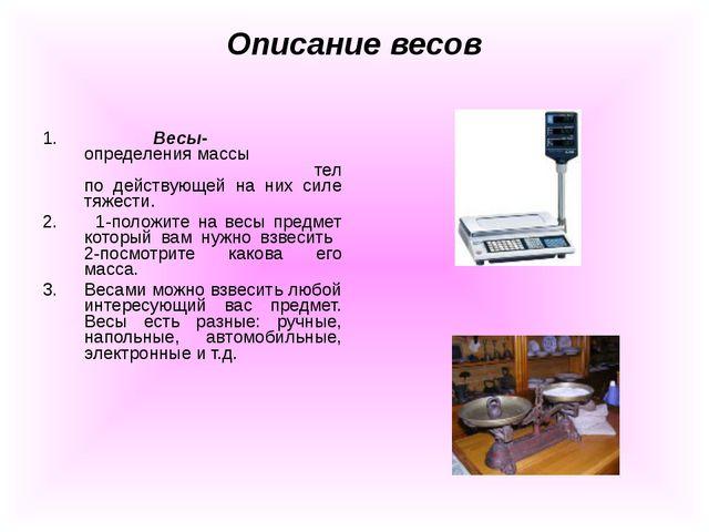 1. Весы-́ прибор для определения массы тел по действующей на них силе тяжести...