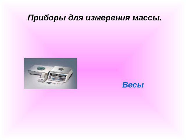 Приборы для измерения массы. Весы