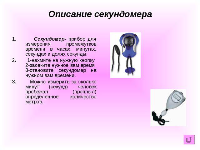 1. Секундомер- прибор для измерения промежутков времени в часах, минутах, сек...