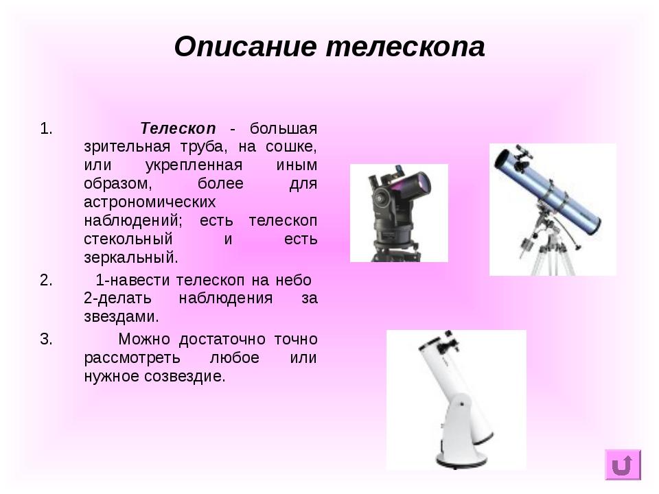 1. Телескоп - большая зрительная труба, на сошке, или укрепленная иным образо...