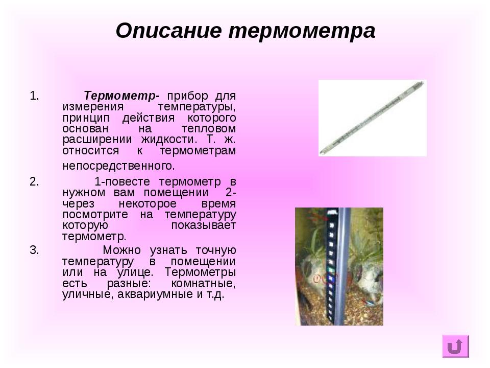 1. Термометр- прибор для измерения температуры, принцип действия которого осн...