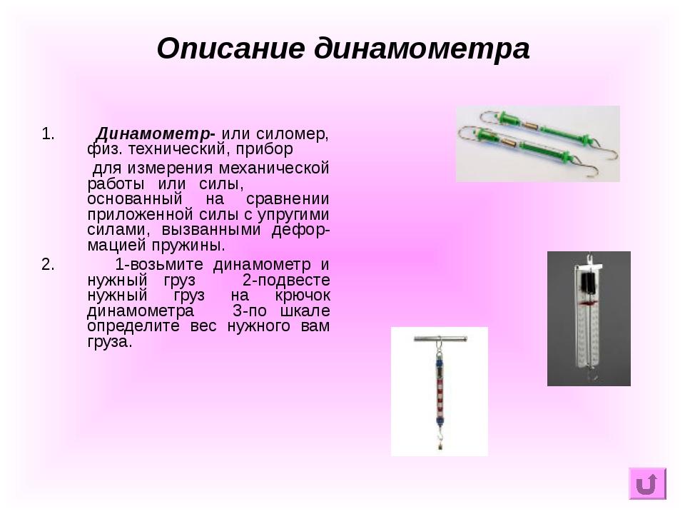1. Динамометр- или силомер, физ. технический, прибор для измерения механическ...