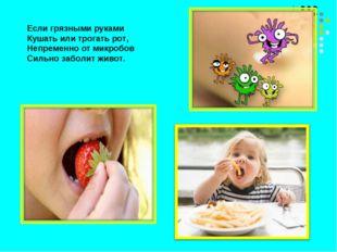 Если грязными руками Кушать или трогать рот, Непременно от микробов Сильно за
