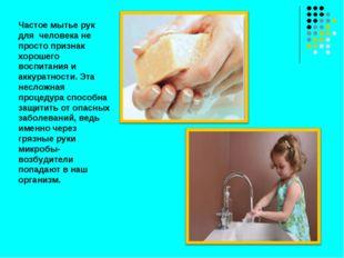 Частое мытье рук для человека не просто признак хорошего воспитания и аккурат