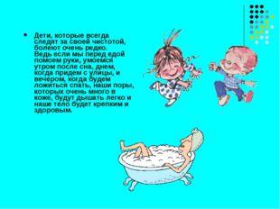 Дети, которые всегда следят за своей чистотой, болеют очень редко. Ведь если