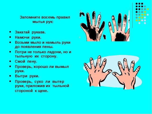 Запомните восемь правил мытья рук: Закатай рукава. Намочи руки. Возьми мыло...