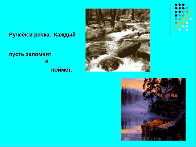 Ручеёк и речка. Каждый пусть запомнит и поймёт.