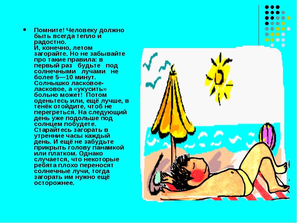 Помните! Человеку должно быть всегда тепло и радостно. И, конечно, летом заго...
