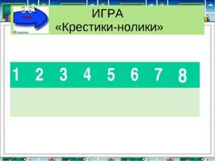 ИГРА «Крестики-нолики» 12345678
