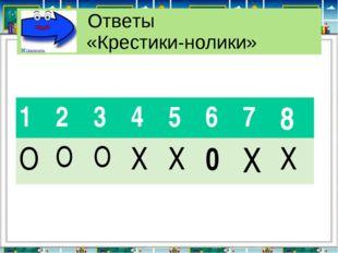 Ответы «Крестики-нолики» 12345678 ОООХХ0ХХ