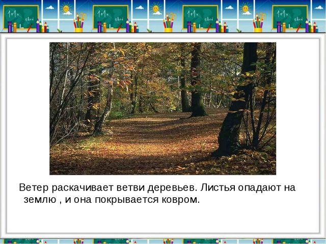 Ветер раскачивает ветви деревьев. Листья опадают на землю , и она покрываетс...