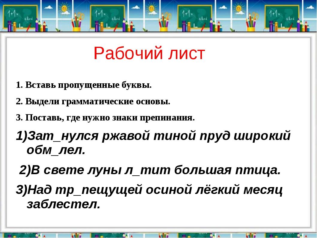 Рабочий лист 1. Вставь пропущенные буквы. 2. Выдели грамматические основы. 3....