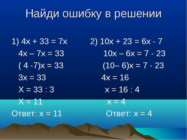 Найди ошибку в решении 1) 4х + 33 = 7х 2) 10х + 23 = 6х - 7 4х – 7х = 33 10х...