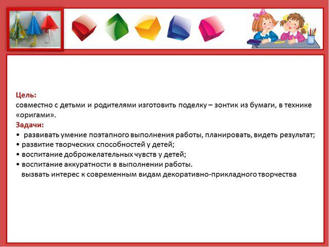 Цель: совместно с детьми и родителями изготовить поделку – зонтик из бумаги,...