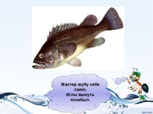 http://riba4ok.ru/index/vidy_i_opisanie_ryb/0-7 http://images.yandex.ru/ Испо