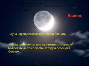 Вывод: - Луна – это естественный спутник Земли, она вращается вокруг нашей пл