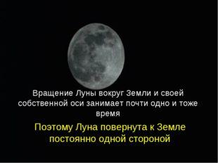 Вращение Луны вокруг Земли и своей собственной оси занимает почти одно и тоже
