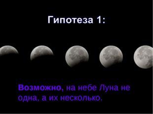 Возможно, на небе Луна не одна, а их несколько.