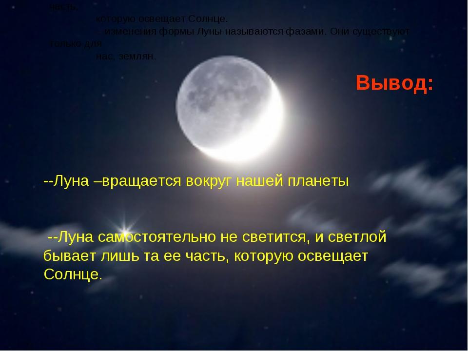 Вывод: - Луна – это естественный спутник Земли, она вращается вокруг нашей пл...