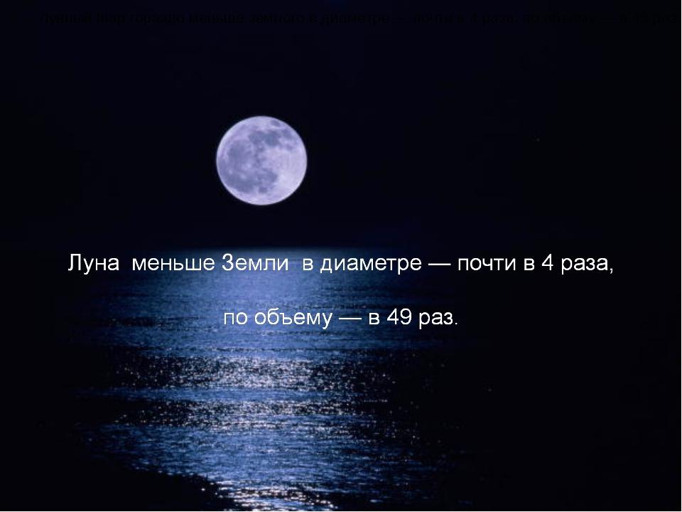 Лунный шар гораздо меньше земного в диаметре — почти в 4 раза, по объему — в...