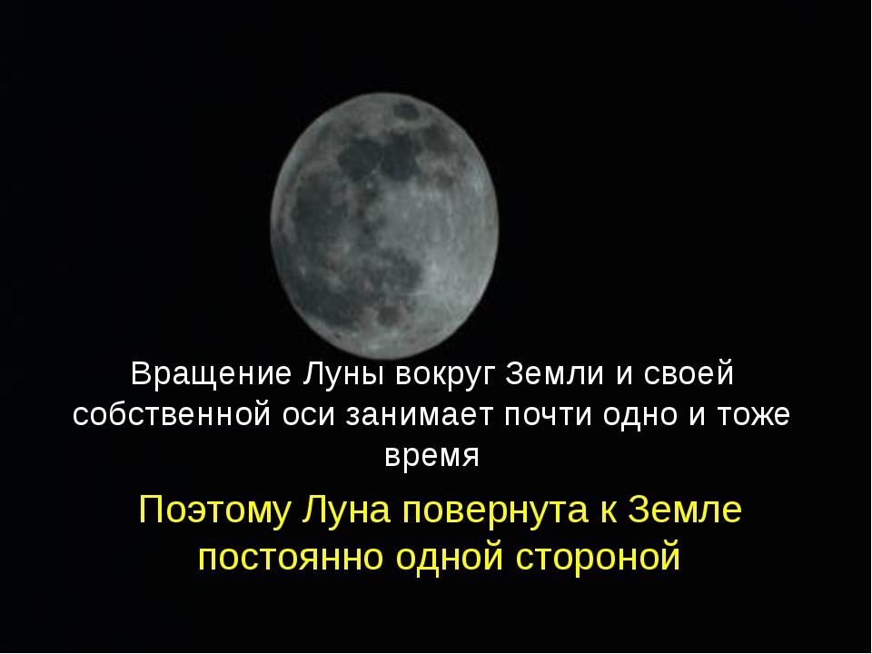 Вращение Луны вокруг Земли и своей собственной оси занимает почти одно и тоже...