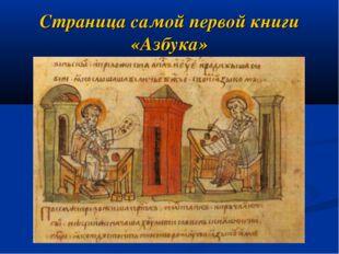 Страница самой первой книги «Азбука»