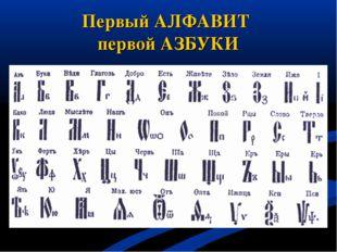 Первый АЛФАВИТ первой АЗБУКИ